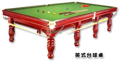 国际标准英式台球桌